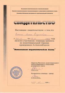 Алексейчик