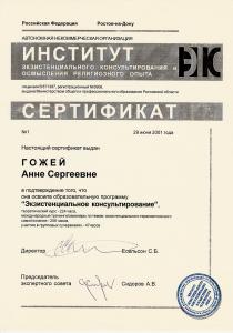 Сертификат ЭК